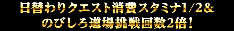 日替わりクエスト消費スタミナ1/2&のびしろ道場挑戦回数2倍!