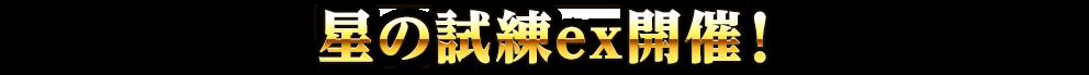 星の試練ex開催!