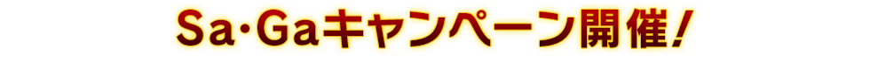Sa・Gaキャンペーン開催!