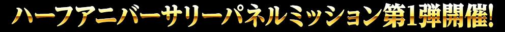 ハーフアニバーサリーパネルミッション第1弾開催!