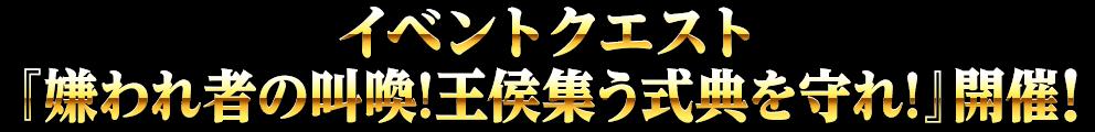イベントクエスト『嫌われ者の叫喚!王侯集う式典を守れ!』開催!
