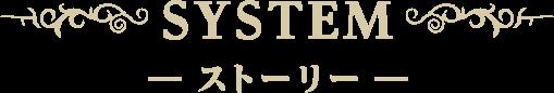 SYSTEM―ストーリー―